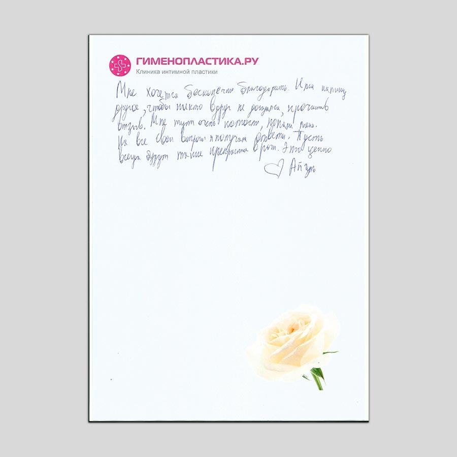 Отзыв пациента после гименопластики   Айгуль