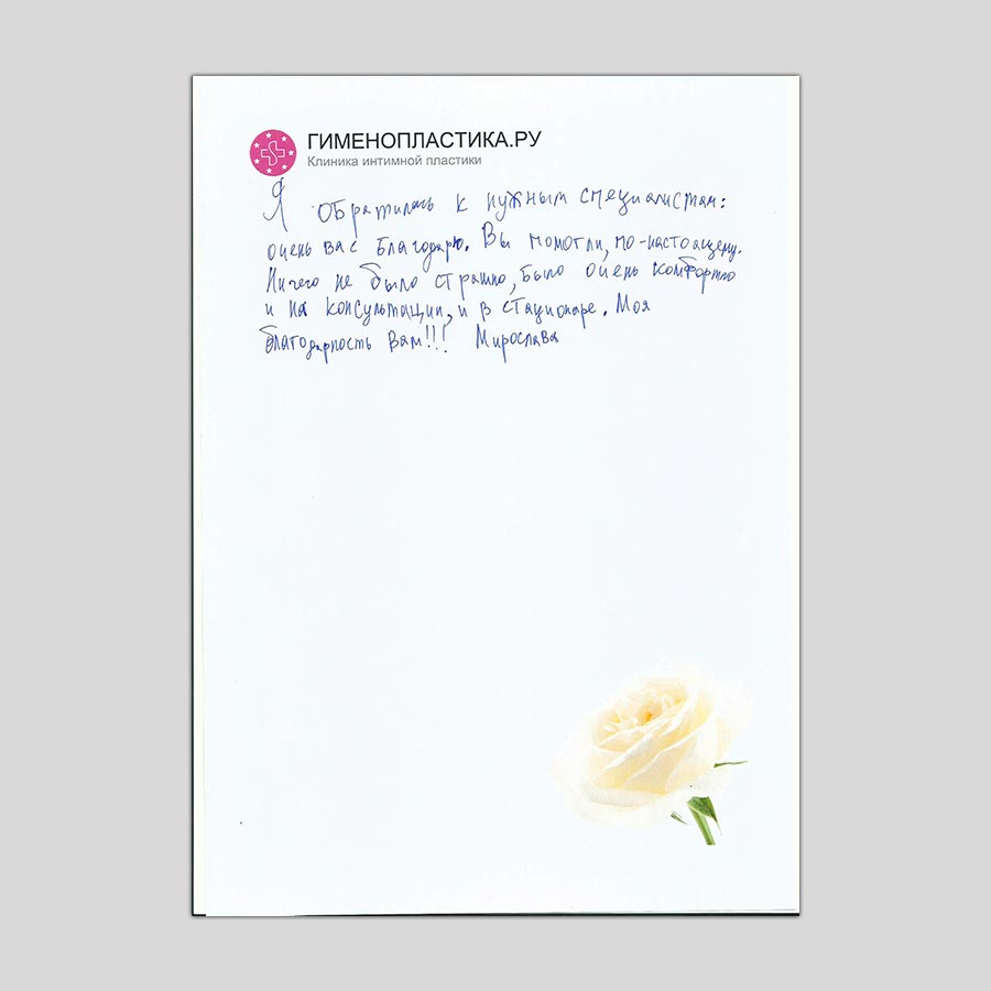 Отзыв пациента после гименопластики | Мирослава