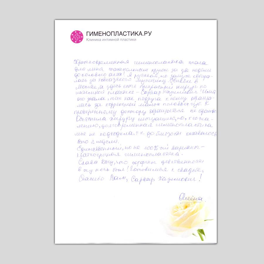 Кратковременная гименопластика (отзыв)