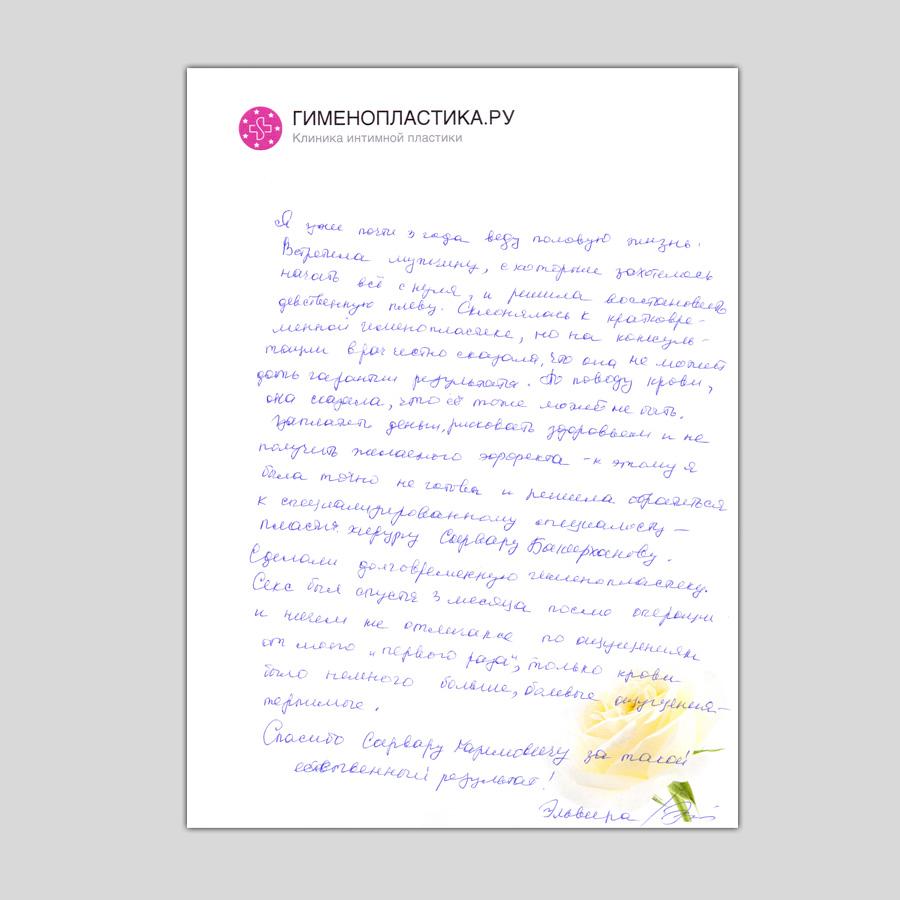 скриншот из письма (отзыв)