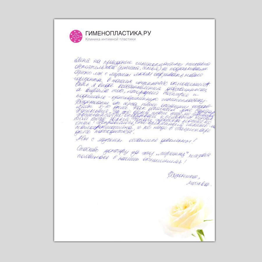 временная гименопластика (отзыв)