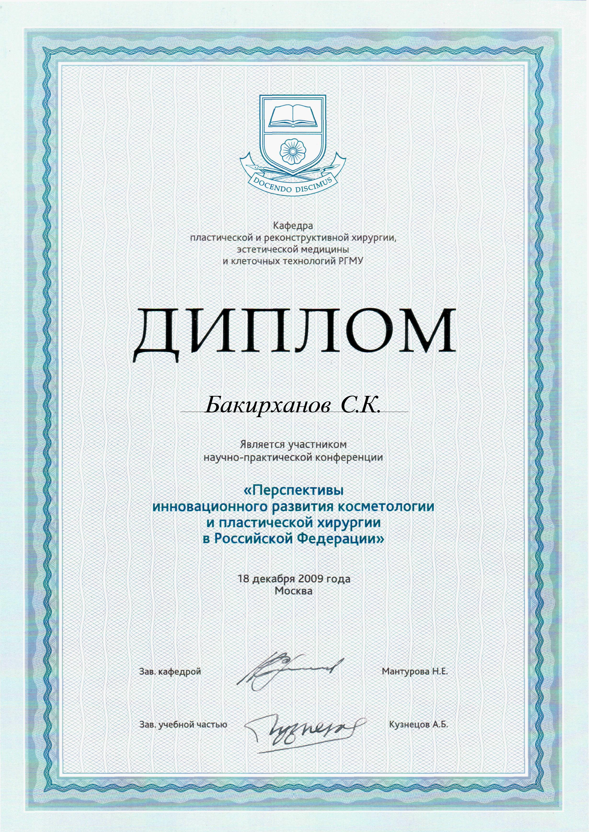 Диплом участника научно-практической конференции