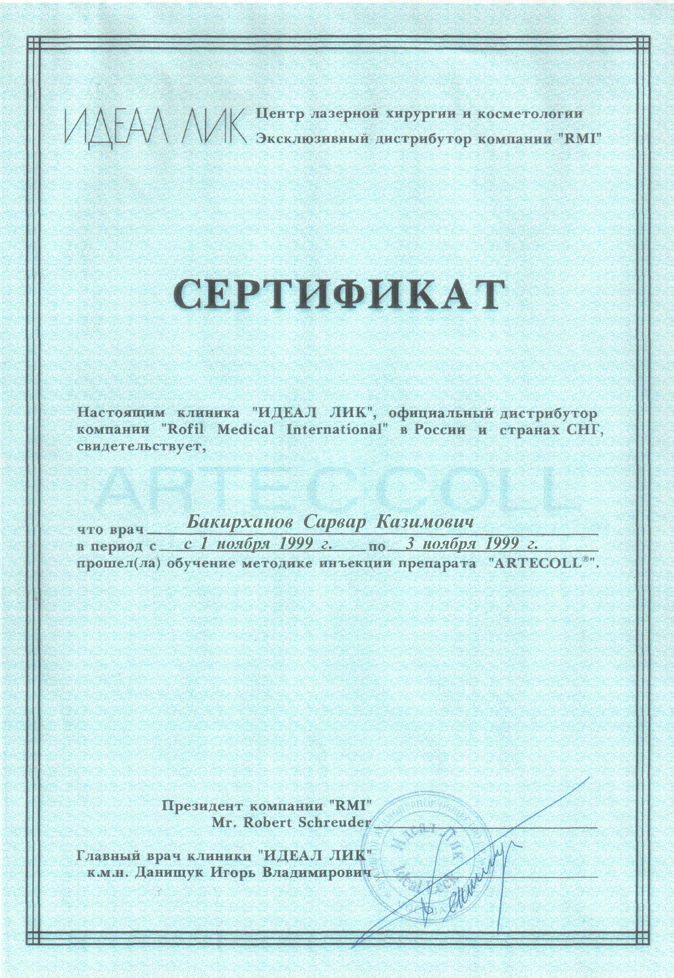 """Сертификат Клиники """"ИДЕАЛ ЛИК"""""""
