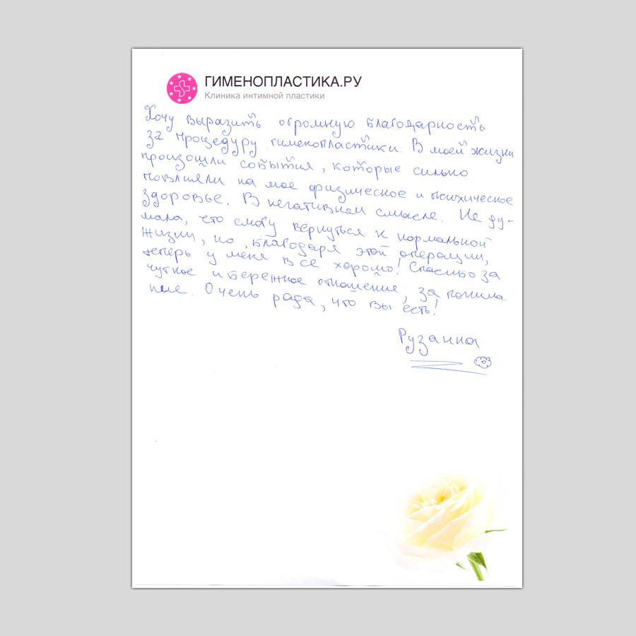 Рузанна, отзыв об операции восстановления девственности