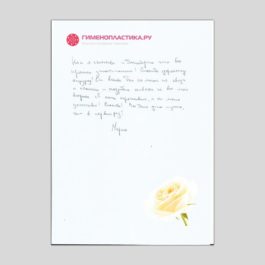 Отзыв пациента поле гименопластики | Марина