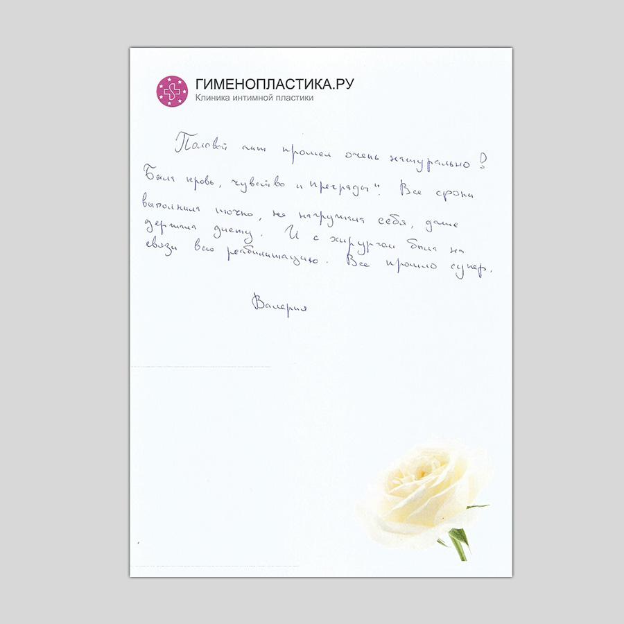 Отзыв пациента после гименопластики | Валерия